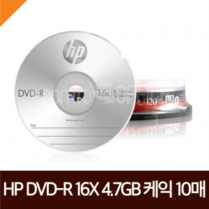 HP) DVD-R 10P (4.7GB/16X)