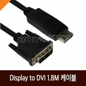 NETmate)  Display to DVI케이블 1.8M (DC-D4/Black)